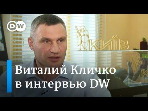 Виталий Кличко: Зеленский не может меня уволить. Интервью DW