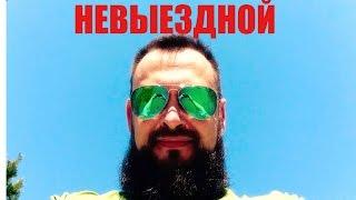 видео Как узнать могу ли я выехать за границу из россии