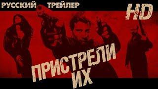 Пристрели их (2007) - Дублированный Трейлер#1 HD