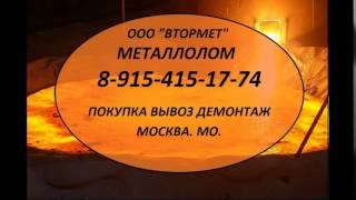 8-925-330-76-33 Металлолом в Дедовске. Металлолом закупаем в Дедовске. Металл продать в Дедовске.(, 2015-05-30T20:45:51.000Z)