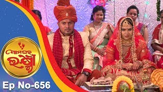 Ama Ghara Laxmi | Full Ep 656 | 13th June 2018 | Odia Serial - TarangTV