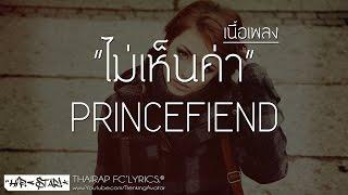 ไม่เห็นค่า - PRINCEFIEND FT. YNR (เนื้อเพลง)
