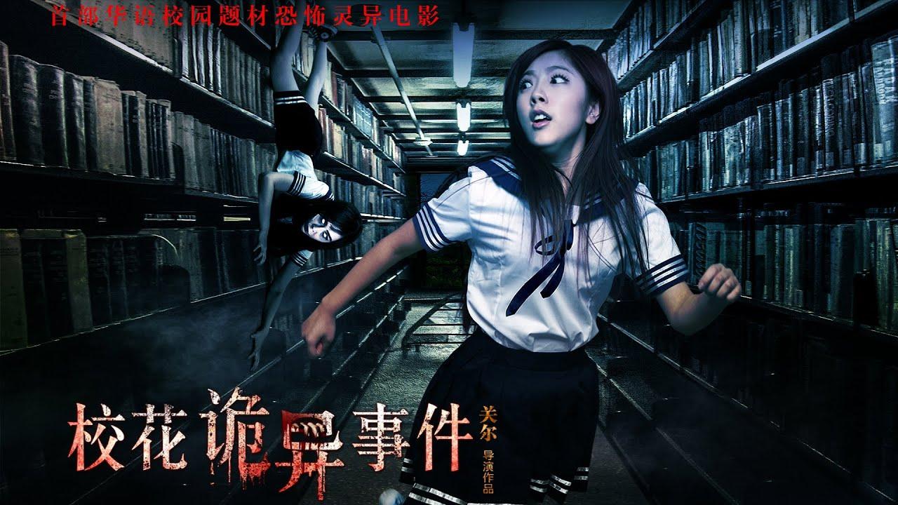 Download Movie 电影 | Supernatural Events on Campus 校花诡异事件 | Horror & Love film 恐怖爱情片 Full Movie HD