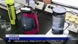 한동하이드로(주) 수소수생성기, MBC뉴스데스크에 소개