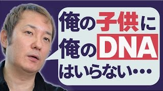 小野坂昌也「俺のDNAはいらない・・・」 神谷浩史「あれ?それはあな...