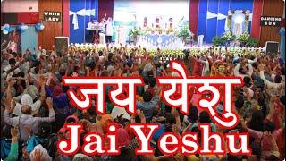Jai Yeshu