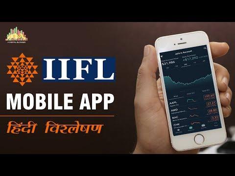 IIFL Markets Mobile App - Hindi Review (हिन्दी विश्लेषण)