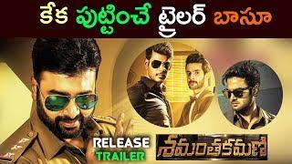 కేక పుట్టించే ట్రైలర్ బాసూ    Shamanthakamani Latest Trailer 2017    Latest Telugu Movie
