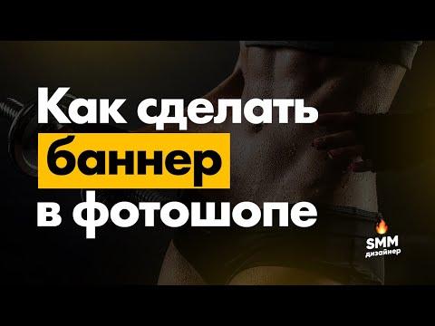 ⚡️ КАК СДЕЛАТЬ БАННЕР В ФОТОШОПЕ / PHOTOSHOP