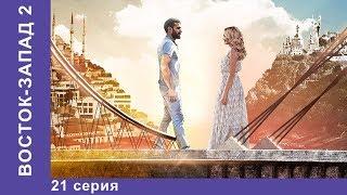 Восток-Запад. 45 Серия. Новый сезон! Премьера 2018! Мелодрама. Star Media