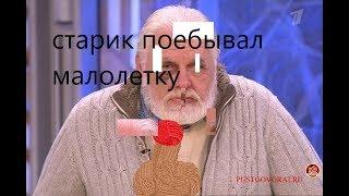 СТАРИК ЗАНИМАЛСЯ СЕКСОМ С МАЛОЛЕТКОЙ (Пусть Говорят)