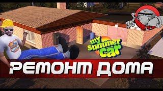 my Summer Car - КАК ПОЧИНИТЬ ДОМ?