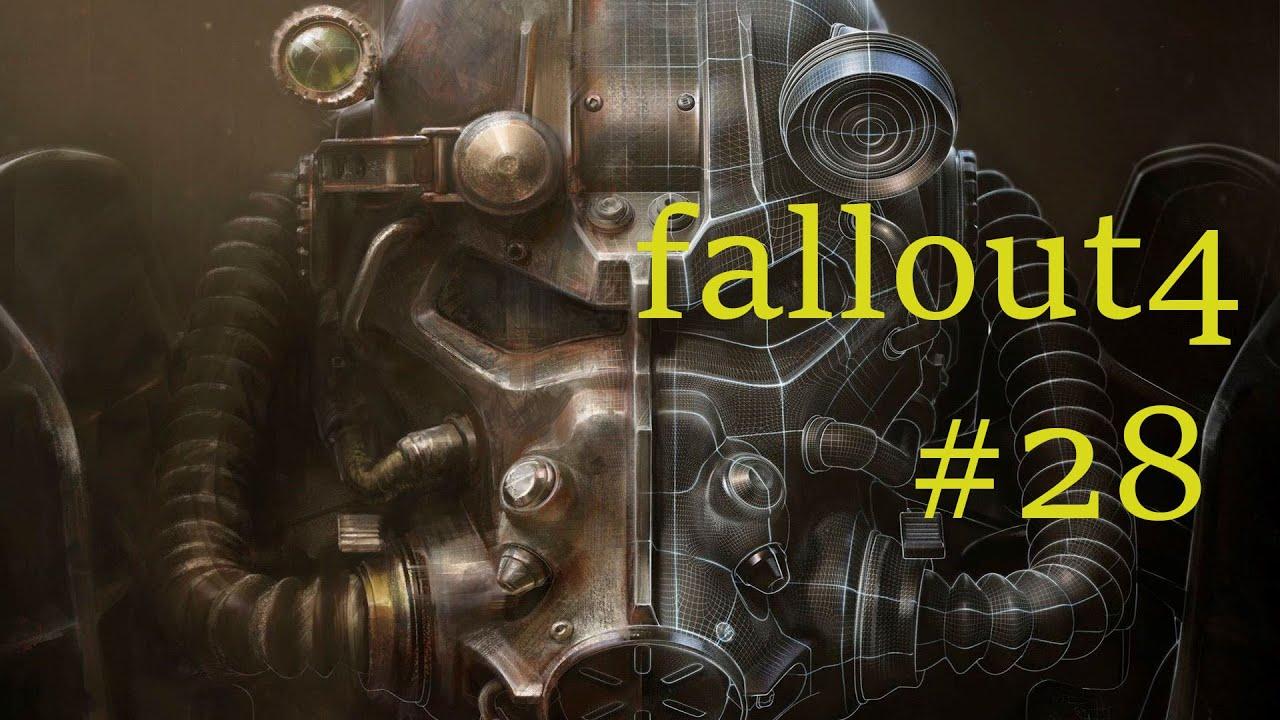 Fallout 4 битва за банкер хилл прохождение