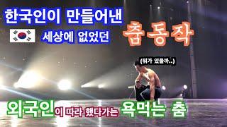 힙합 본토 미국인도 따라 하면 욕먹는 한국비보이들의 춤 동작 , 한국인이 만들어 낸 비보이 동작들