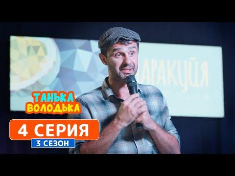 Танька и Володька. Стендапер - 3 сезон, 4 серия | Сериал комедия 2019