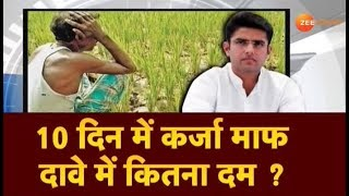 महाबहस : कांग्रेस के किसानों के कर्जमाफी वाले दावे में कितना दम ?