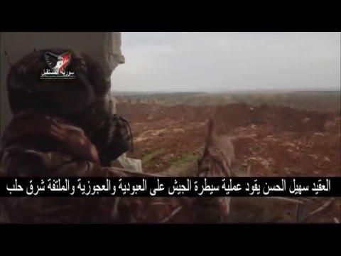 العقيد سهيل الحسن يقود عملية السيطرة على العبودية والعجوزية والملتفة شرق حلب