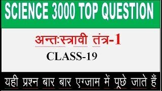 verg-2 special class !! special science !! exam prepration !! top 3000 science questions