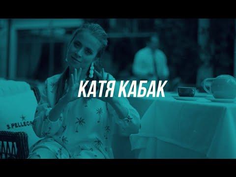 #TEZTOURTALKS – ЕКАТЕРИНА КАБАК