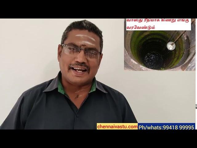 வாஸ்து ரீதியாக கிணறு/காடையாம்பட்டி வாஸ்து/kadayampatti vastu/Astrologers Kadayampatti /chennaivastu