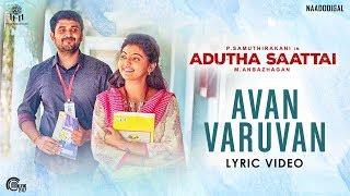 Adutha Saattai | Avan Varuvaan Lyric | Samuthirakani, Yuvan, Athulya | Justin Prabhakaran