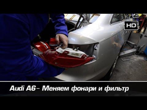 Замена задних фонареи и салонного фильтра на Audi A6