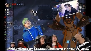 Компилация от забавни моменти с Gothika_47 #6  [VoodooHeadsTV]