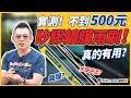 固特異 超撥水矽膠鍍膜雨刷 16吋-急速配 product youtube thumbnail