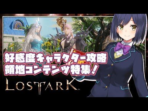 新作MMORPG「LOST ARK」楽しいコンテンツを2つご紹介しちゃいます💜【にじさんじ/静凛】