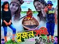 """Sujon Sokhi ""- 1st Part "" Bangla New  Movie - 2016.  Directed By - Jasim Uddin Jakir"