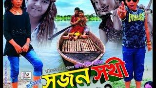 """Junior Sujon Sokhi ""- 1st Part "" Bangla New  Movie - 2016.  Directed By - Jasim Uddin Jakir"