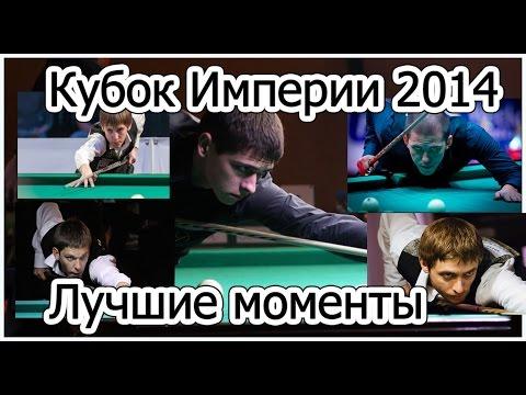 Кубок Империи 2014 Лучшие моменты. Russian billiards. The best moments.