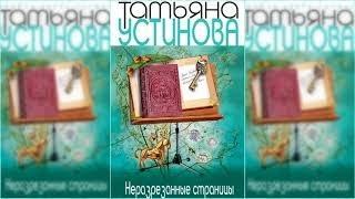 Неразрезанные страницы, Татьяна Устинова #1 аудио