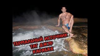 Термальный источник ТАГ ДЖУР - Карабах - Армения - достопримечательность Армении(Отдых в Армении. Термальный источник