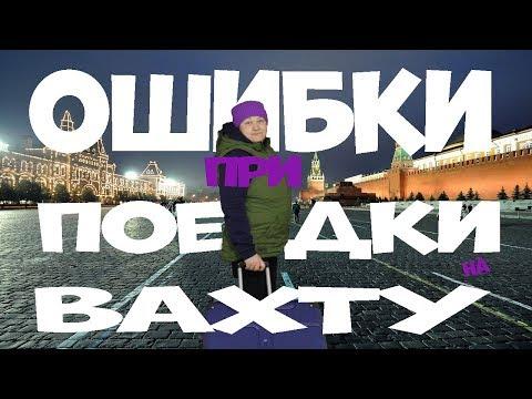 ОШИБКИ ПРИ ПОЕЗДКЕ НА ВАХТУ | Как поехать на вахту в  Москву?! | Работа в Москве 2021