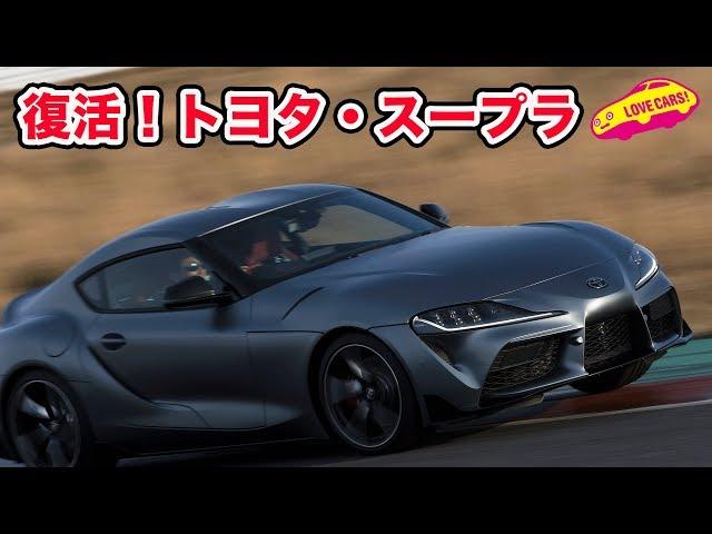復活!トヨタ・スープラ/Supra is back