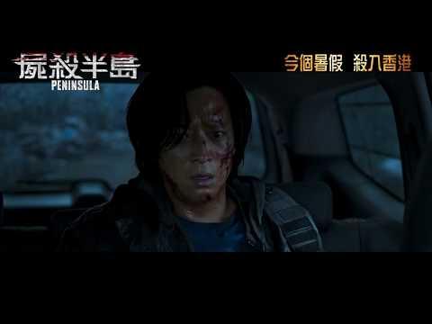 屍殺半島 (4DX版) (Peninsula)電影預告