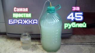 Самогон-самая простая бражка за 45 рублей