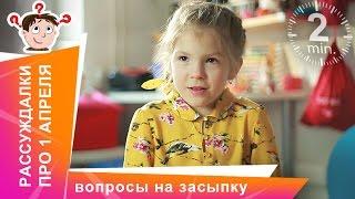Рассуждалки про 1 апреля. День смеха! Детские ответы на взрослые вопросы. StarMediaKids