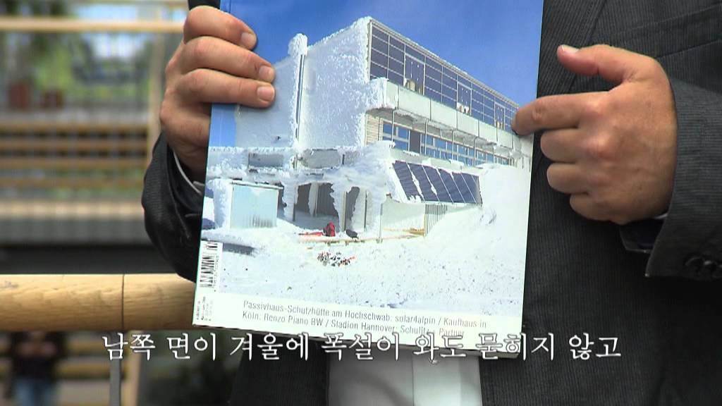 Schiestlhaus_지속가능국제건축전_Future Building Solutions - YouTube - photo#30