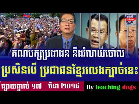 Cambodia News 2018 | WKR Khmer Radio 2018 | Cambodia Hot News | Night, On Saturday 18 March 2018