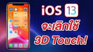iOS 13 จะเลิกใช้ 3D Touch บน iPhone จริงรึเปล่า เกิดอะไรขึ้น พบคำตอบที่นี่ | สอนใช้ง่ายนิดเดียว
