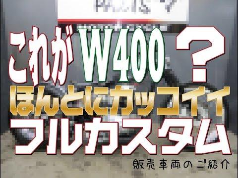 これがW400?フルオリジナルカスタム!カワサキ W400 チョッパー(chopper)スタイルフルカスタム