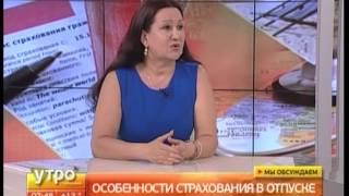 видео Страхование жизни и здоровья в поездке по России и за рубеж