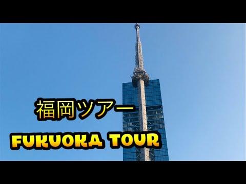 福岡ツアー