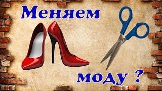 Ремонт обуви ( обрезаем носики на туфлях ) changing fashion