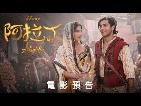 阿拉丁 (Aladdin)電影預告