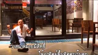 Master MV เพลง หมาบ่มีสิทธิ์ นกแก้ว กาฬสินธุ์