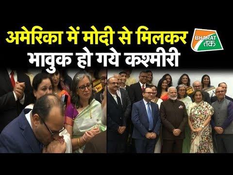 हाउडी मोदी से पहले ही ह्यूस्टन में Modi Modi