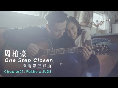 周柏豪 Pakho Chau 《One Step Closer》微電影 - Chapter 01 Pakho x JUDE